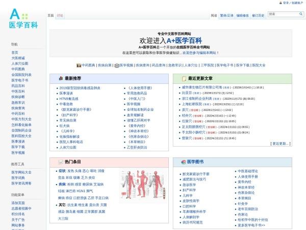www.a-hospital.com的网站截图