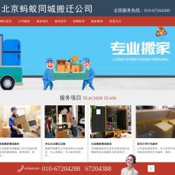 北京搬家公司哪家好-北京兄弟搬迁公司-正规北京搬家公司服务价格实在
