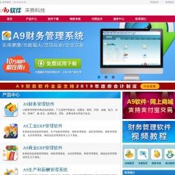 财务软件_ERP软件_会计软件_A9财务软件下载-南京来势科技