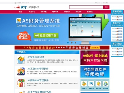 A9财务管理软件—财务软件下载