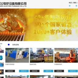中频炉|熔炼炉|感应炉|中频电炉|中频熔炼炉专家