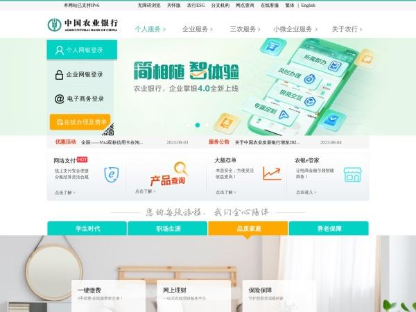 www.abchina.com的网站截图