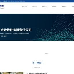江苏省会计软件有限责任公司