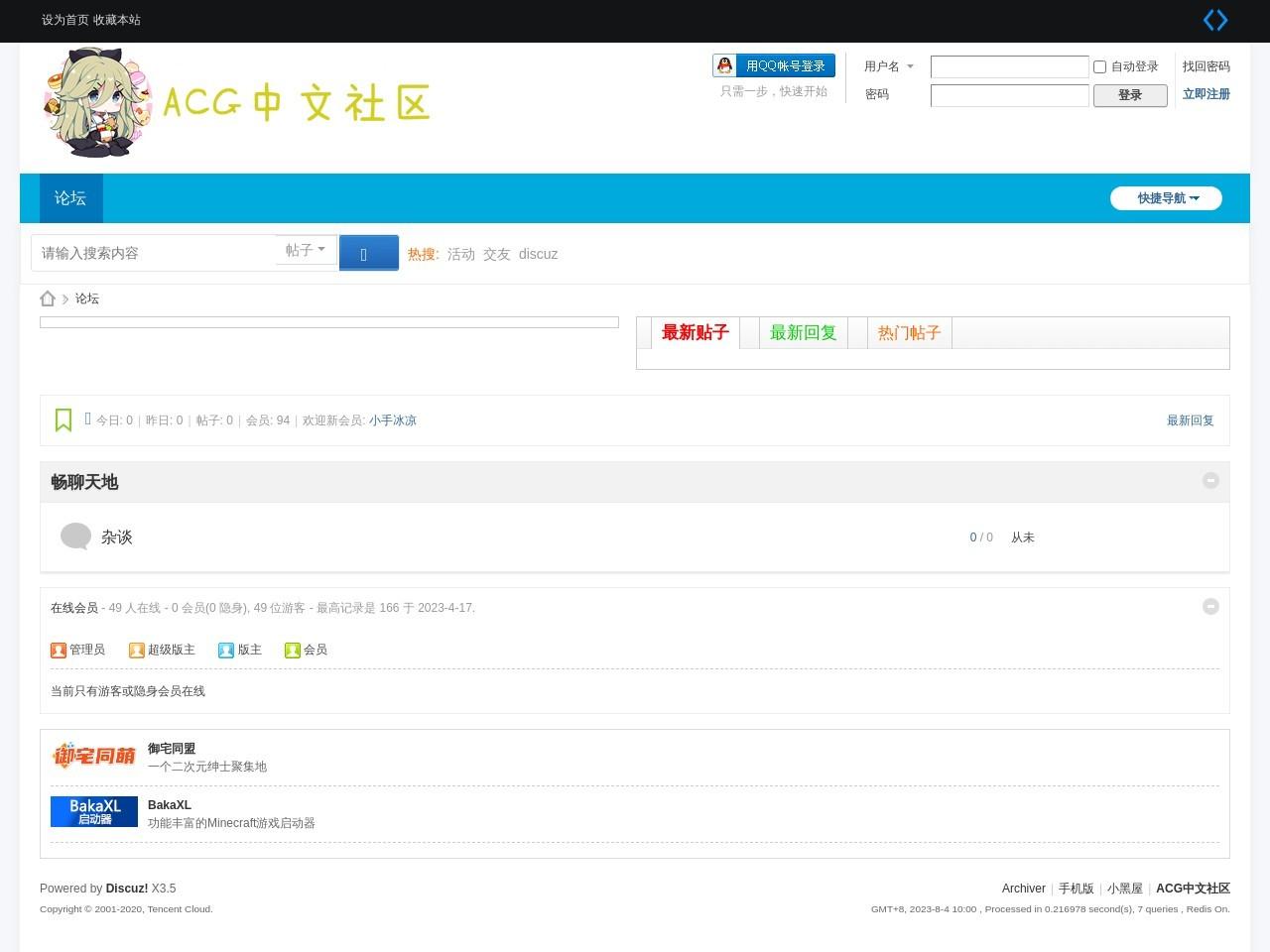 ACG中文社区
