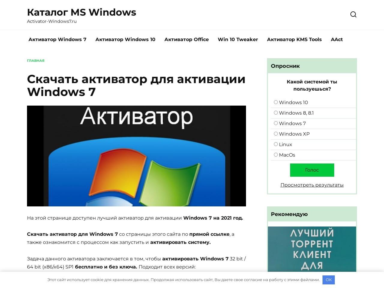 х64 7 активатор windows максимальная