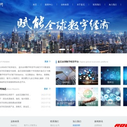 盘石全球数字经济平台adyun.com