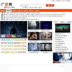 广正网 -广告下载|高清广告|广告素材|电视广告|创意广告|广告视频