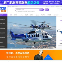 航空之家_飞机_私人飞机_私人飞机价格_公务机_私人直升机