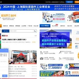 紧固件工业网-标准件-螺丝网-上海国际紧固件工业博览会/IFS China官方网站