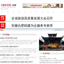 中国新闻网-安徽新闻