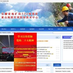 安徽省地矿局332地质队