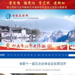 安徽长安网-安徽政法门户网站