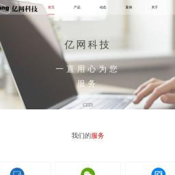 安庆网络公司|安庆网站建设|安庆网站制作|安庆网页设计|安庆网站优化|安庆网站推广|安庆微信营销|安庆市亿网科技有限公司