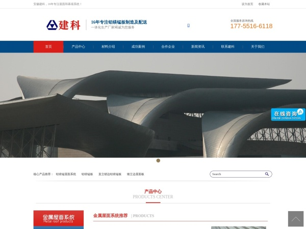 www.ahjk88.com的网站截图