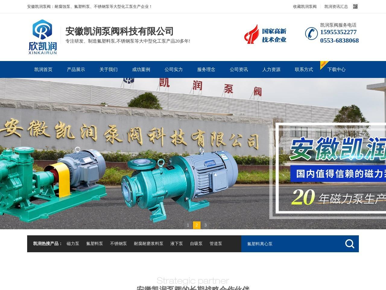 磁力泵_不锈钢泵_耐腐蚀泵_安徽凯润泵阀集团有限公司