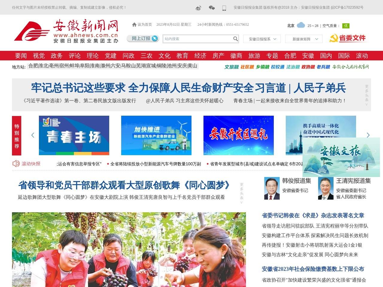 安徽新闻网|安徽省重点新闻门户网站、安徽日报报业集团官方网站