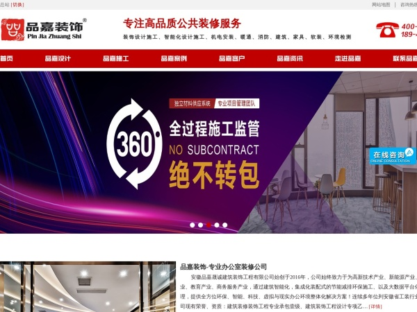 www.ahpinjia.com的网站截图