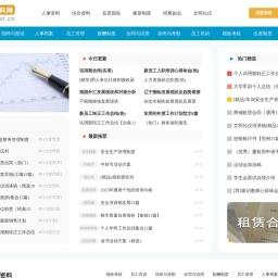 范文资料网_专业的范文资料参考网站