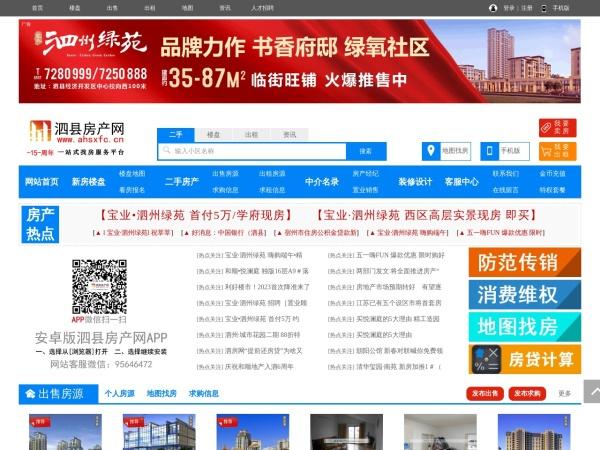泗县房产网