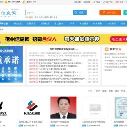宿州信息网_免费发布各类信息 ahsz.com.cn
