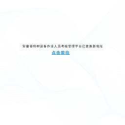 安徽省特种设备作业人员考核管理平台