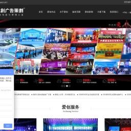 广州活动策划公司-大型仪式活动策划方案及专业活动执行-党建活动策划-爱创广告