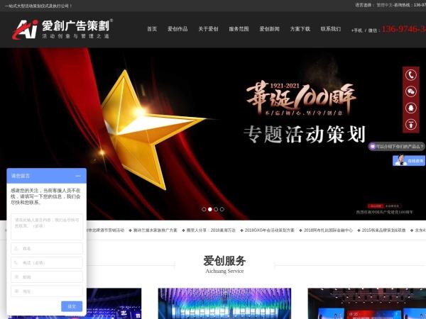 www.aichuangpr.com的网站截图