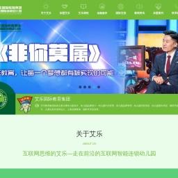 艾乐幼儿园加盟--专注高端幼儿园运营管理-香港艾乐教育
