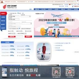 中国国际航空公司-飞机票查询预订_航班查询_最新打折特价机票