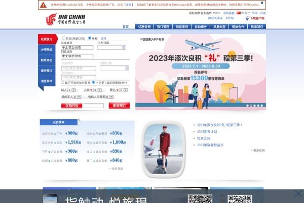 中国国航首页,仅供参考