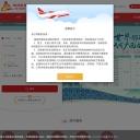 桂林航空网