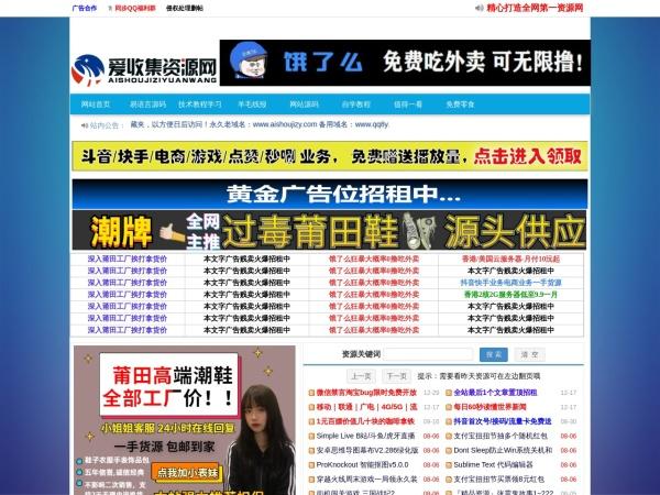 www.aishoujizy.com的网站截图