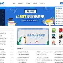 爱扬教育网 - 专业的教育资源分享网站