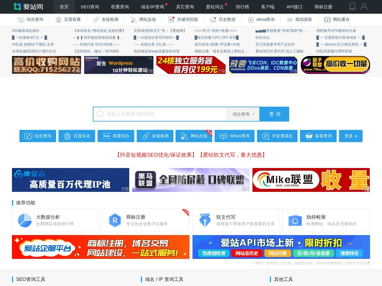 站长工具-百度权重排名查询-站长seo查询-爱站网