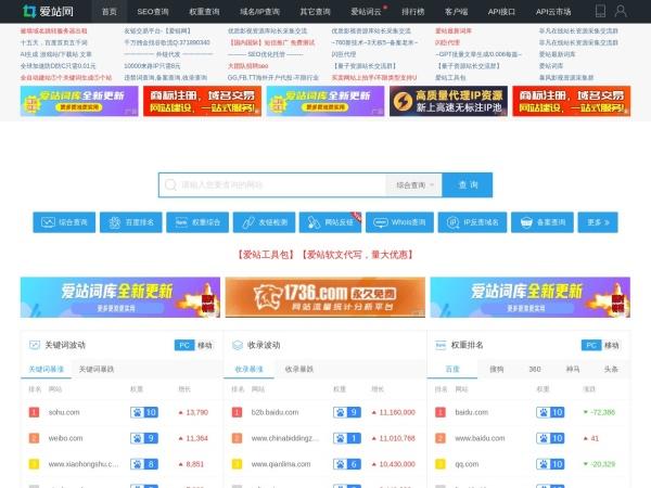 www.aizhan.com的网站截图