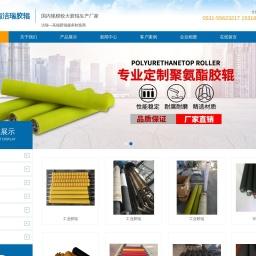 胶辊_工业印刷胶辊厂家_橡胶胶辊「品质可靠」-洁瑞科技