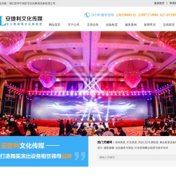 武汉LED大屏租赁-武汉舞台灯光设备/音响租赁-武汉会议会展-武汉安捷利智能科技有限公司
