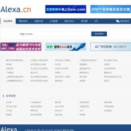 Alexa排名_网站流量全球综合排名_中文网站排行榜