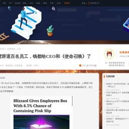 暴雪辞退百名员工,钱都给CEO和《使命召唤》了_游侠网 Ali213.net