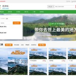 全程旅游网   您的一站式旅游预订网站!