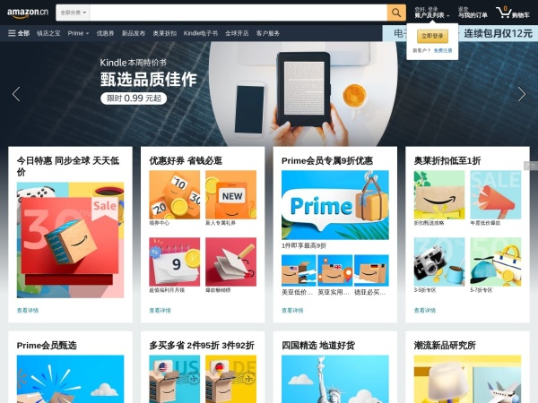 www.amazon.cn的网站截图