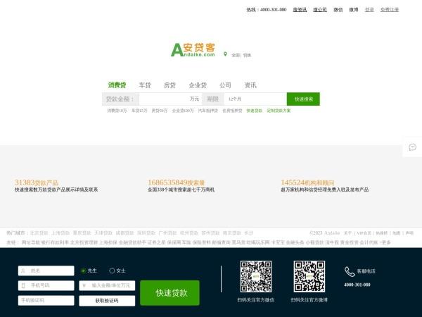 www.andaike.com的网站截图