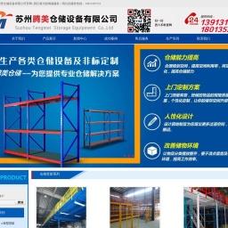 苏州货架_上海货架_南通货架_常州货架_模具架_苏州腾美仓储设备有限公司