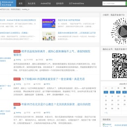 Android开发中文站--关注Android,关注开发者