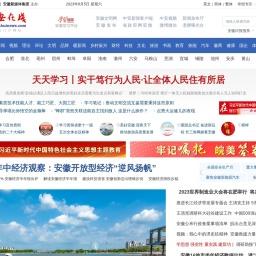 中安在线|安徽新闻|安徽惟一重点新闻门户网站