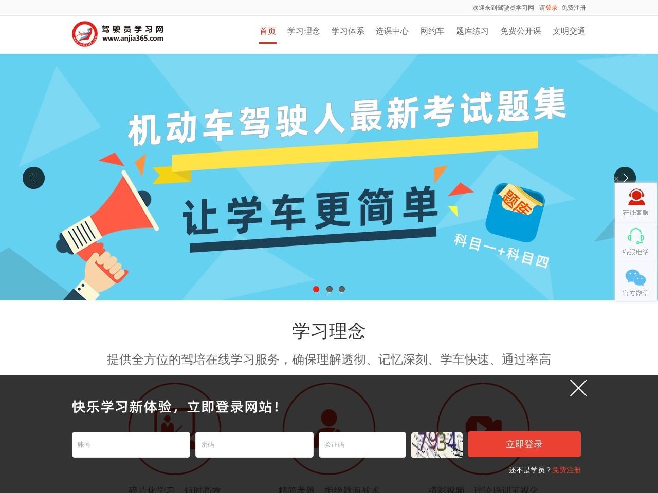 中國駕駛員學習網-登錄截圖