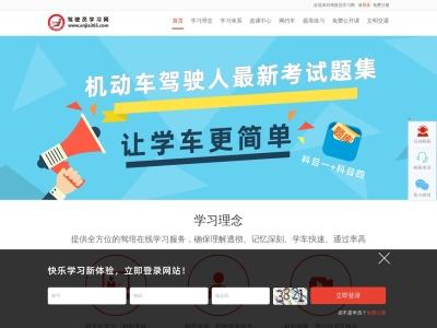 中国驾驶员学习网