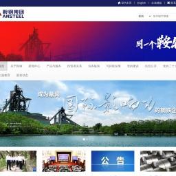 鞍钢集团网站