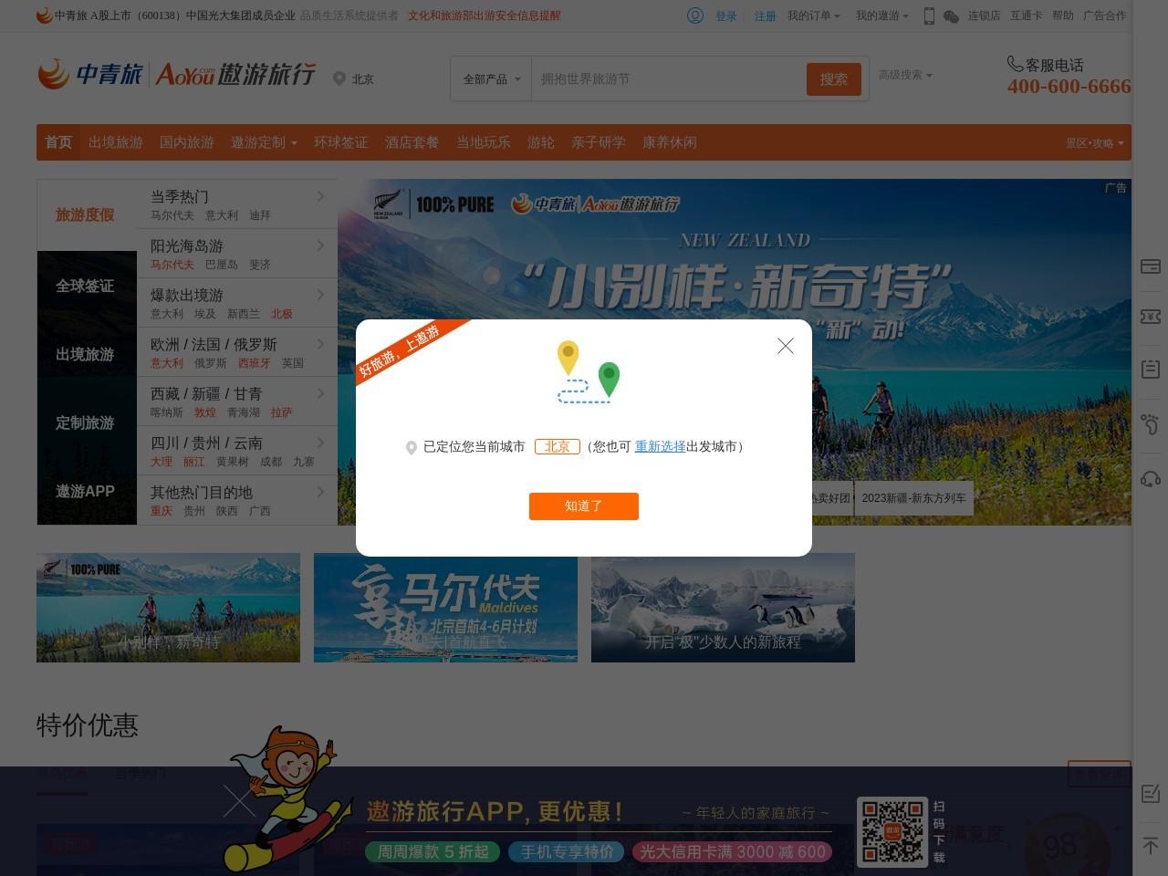 中青旅遨游网