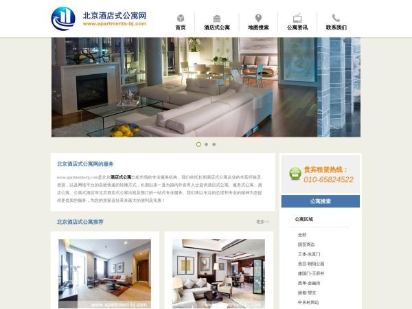 北京酒店式公寓服务网站